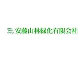 安藤山林緑化有限会社