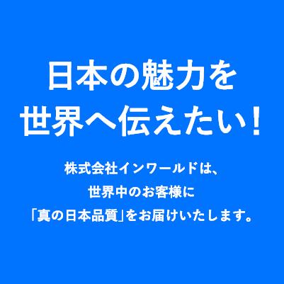 日本の魅力を世界へ伝えたい!